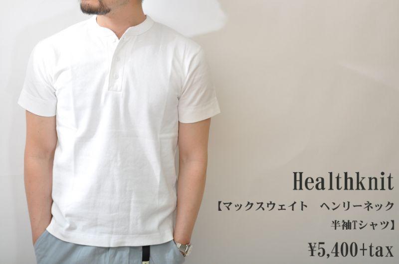 画像1: Healthknit マックスウェイト ヘンリーネック 半袖Tシャツ OFF メンズ 人気 通販 (1)