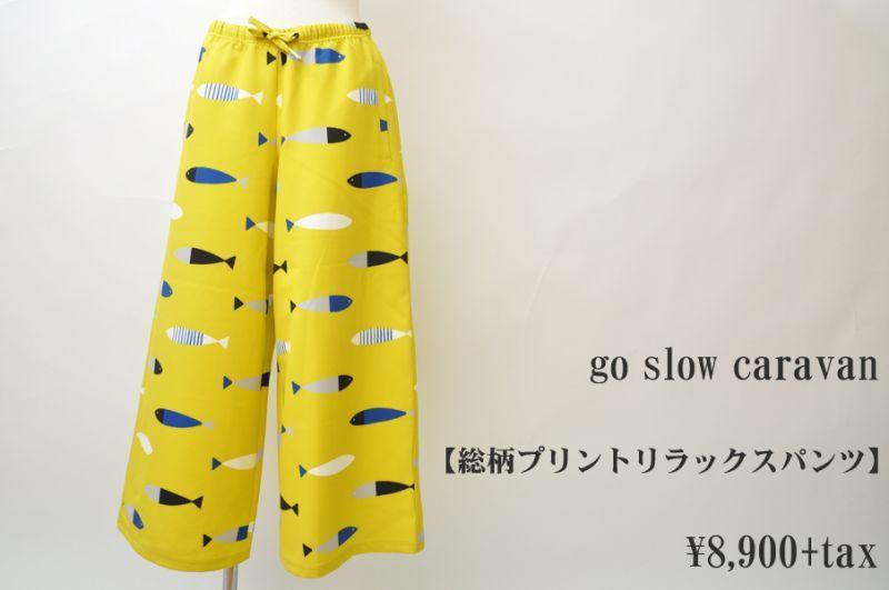 画像1: go slow caravan 総柄プリントリラックスパンツ 魚 レディース 人気 通販 (1)