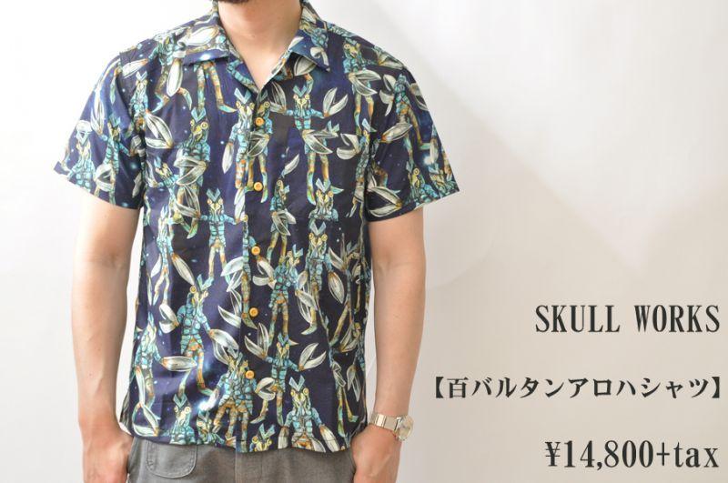 画像1: SKULL WORKS 百バルタンアロハシャツ メンズ 人気 通販 (1)
