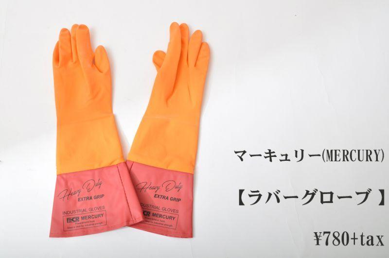 画像1: マーキュリー MERCURY ラバーグローブ オレンジ キャンプ 小物 雑貨 (1)