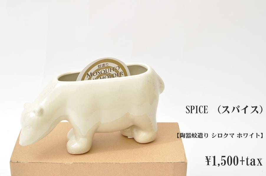 画像1: SPICE (スパイス) 陶器蚊遣り シロクマ ホワイト キャンプ 小物 雑貨 (1)