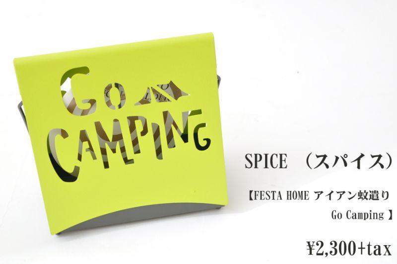 画像1: SPICE (スパイス) FESTA HOME アイアン蚊遣り Go Camping キャンプ 小物 雑貨 (1)