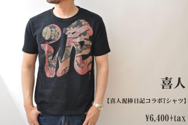 画像1: 喜人 喜人泥棒日記コラボTシャツ ブラック 和柄 メンズ 人気 通販 (1)