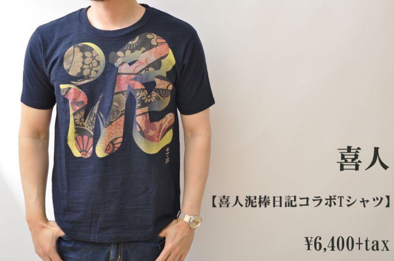画像1: 喜人 喜人泥棒日記コラボTシャツ ネイビー 和柄 メンズ 人気 通販 (1)