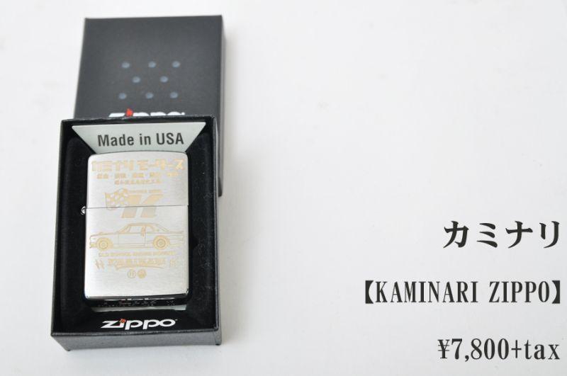 画像1: カミナリ KAMINARI KAMINARI ZIPPO KMZ-200 通販 メンズ カミナリ族 (1)