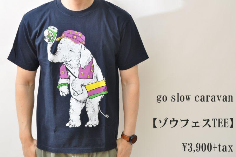 画像1: go slow caravan ゾウフェスTEE ネイビー メンズ 人気 通販 (1)