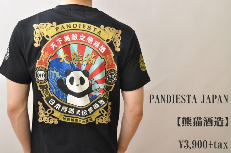 画像1: PANDIESTA JAPAN 熊猫酒造 ブラック メンズ 人気 通販 (1)