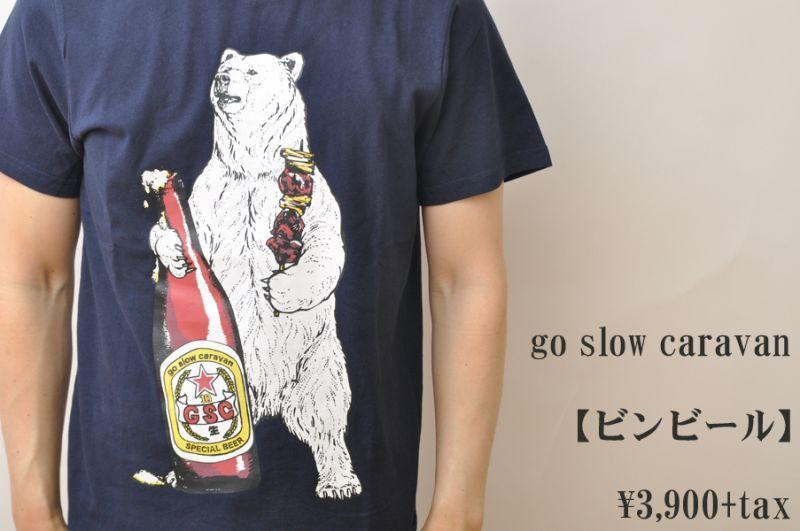 画像1: go slow caravan ビンビール ネイビー メンズ レディース 人気 通販 (1)