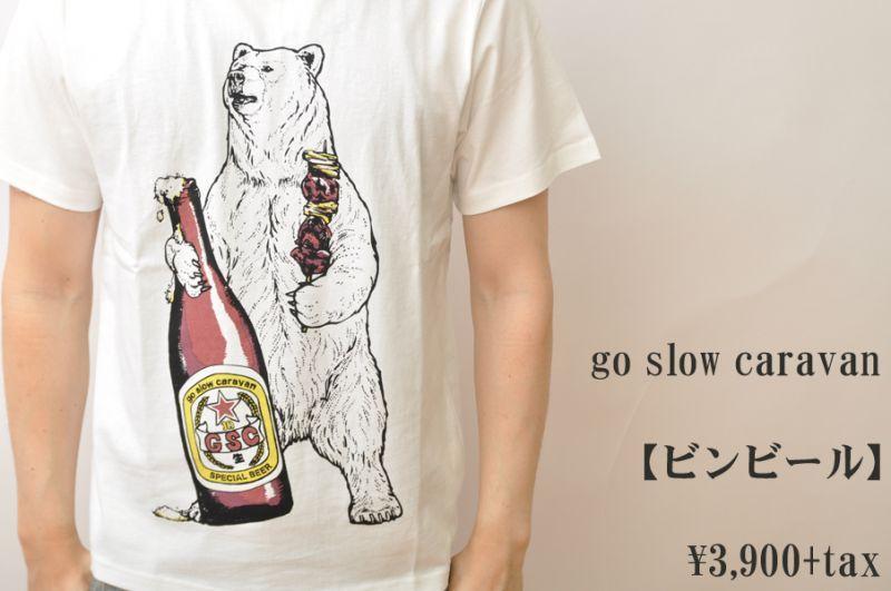 画像1: go slow caravan ビンビール ホワイト メンズ レディース 人気 通販 (1)