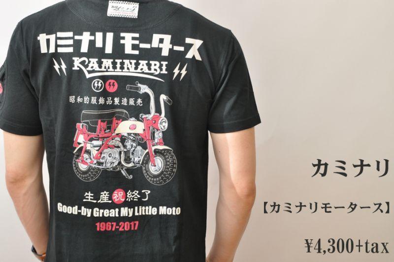 画像1: カミナリ KAMINARI Tシャツ カミナリモータース ブラック KMT-171 通販 メンズ カミナリ族 (1)