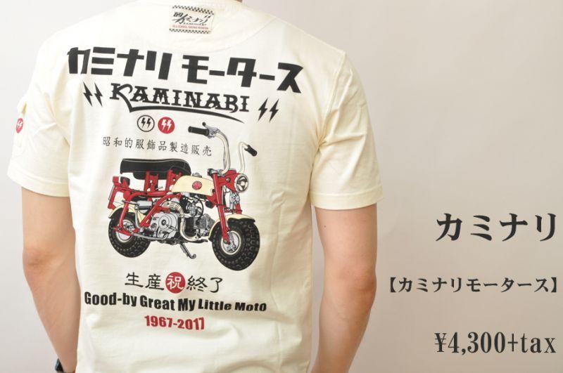画像1: カミナリ KAMINARI Tシャツ カミナリモータース ホワイト KMT-171 通販 メンズ カミナリ族 (1)