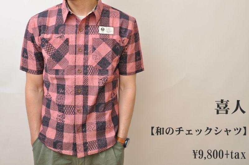 画像1: 喜人 和のチェックシャツ レッド 和柄 メンズ 人気 通販 (1)