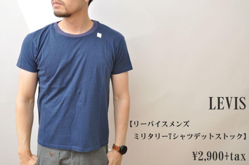 画像1: LEVIS VINTAGE MENS リーバイスメンズミリタリーTシャツデットストック ネイビー ポルトガル製  インナー 肌着 セール (1)