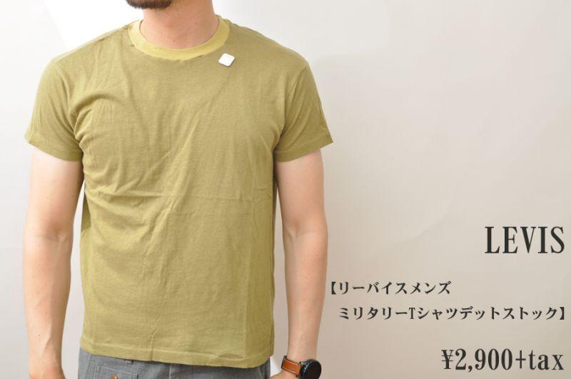 画像1: LEVIS VINTAGE MENS リーバイスメンズミリタリーTシャツデットストック オリーブ ポルトガル製  インナー 肌着 セール (1)