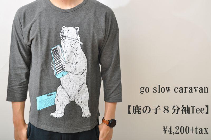 画像1: go slow caravan 鹿の子8分袖Tee チャコール メンズ レディース 人気 通販 (1)