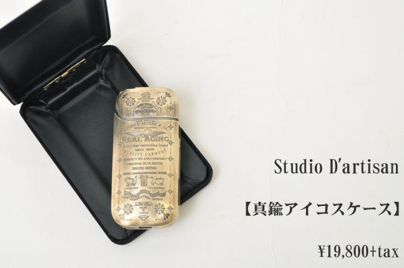 画像1: Studio D'artisan 真鍮アイコスケース ゴールド 小物 雑貨 (1)