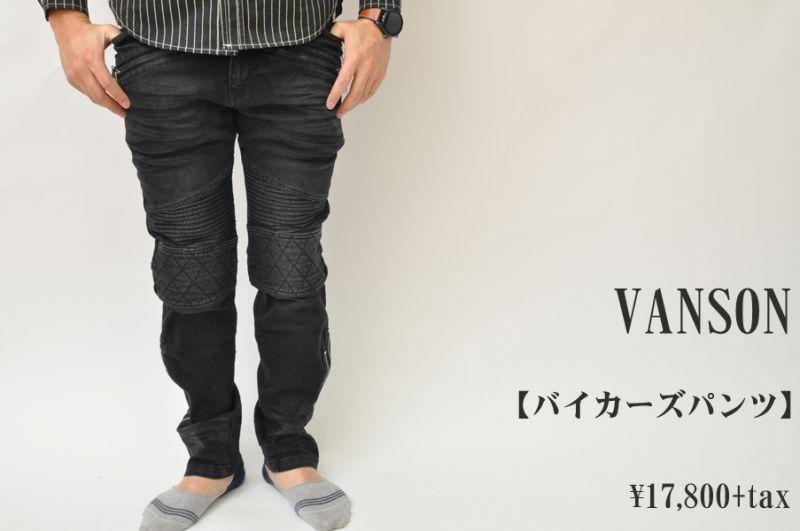 画像1: VANSON バイカーズパンツ メンズ 人気 通販 (1)
