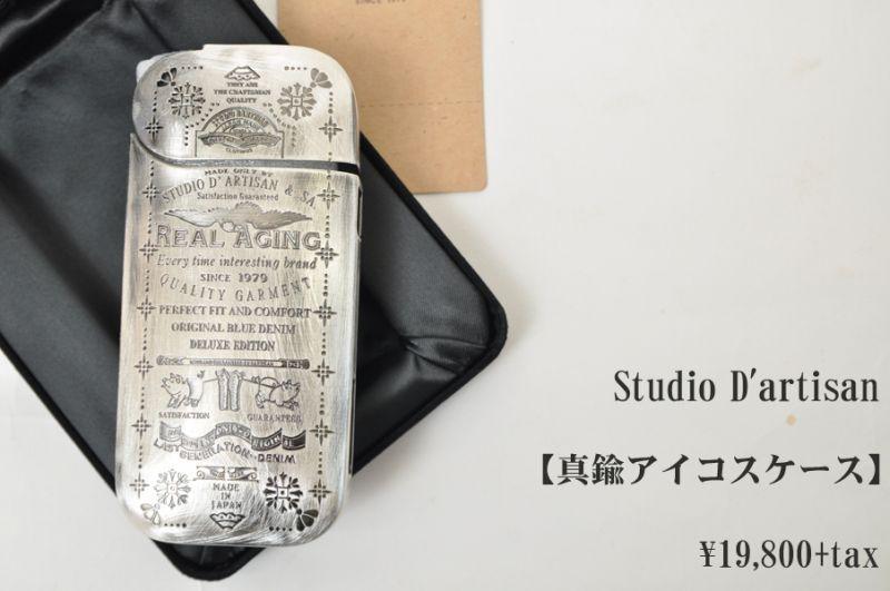 画像1: Studio D'artisan 真鍮アイコスケース シルバー 小物 雑貨 (1)