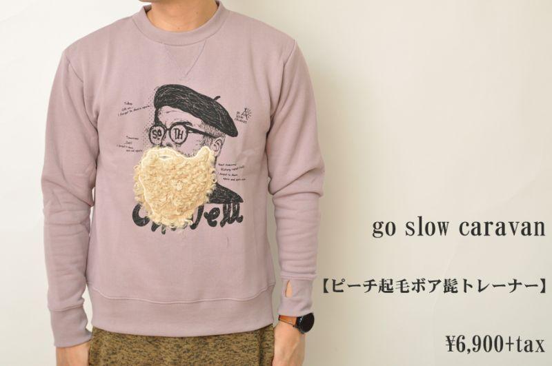 画像1: go slow caravan ピーチ起毛ボア髭トレーナー ラベンダー メンズ 人気 通販 (1)