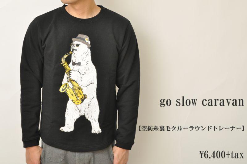画像1: go slow caravan 空紡糸裏毛クルーラウンドトレーナー ブラック メンズ 人気 通販 (1)