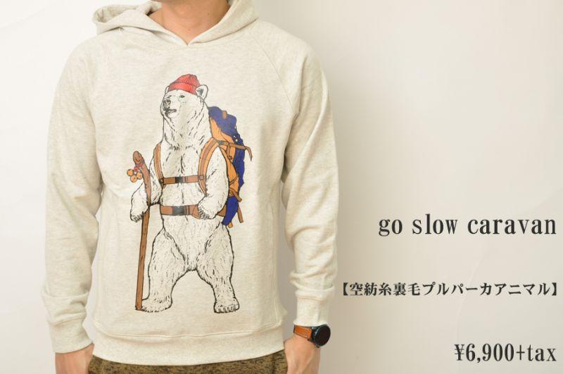 画像1: go slow caravan 空紡糸裏毛プルパーカアニマル オートミール メンズ 人気 通販 (1)