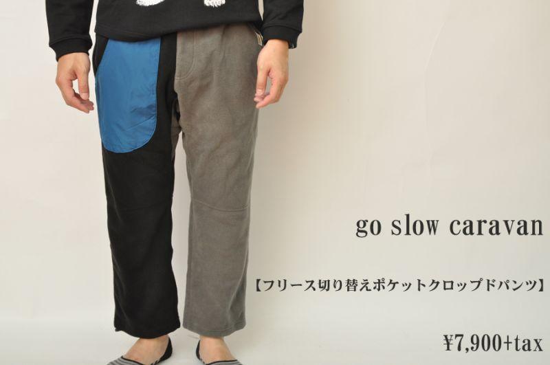 画像1: go slow caravan フリース切り替えポケットクロップドパンツ ブラック メンズ 人気 通販 (1)