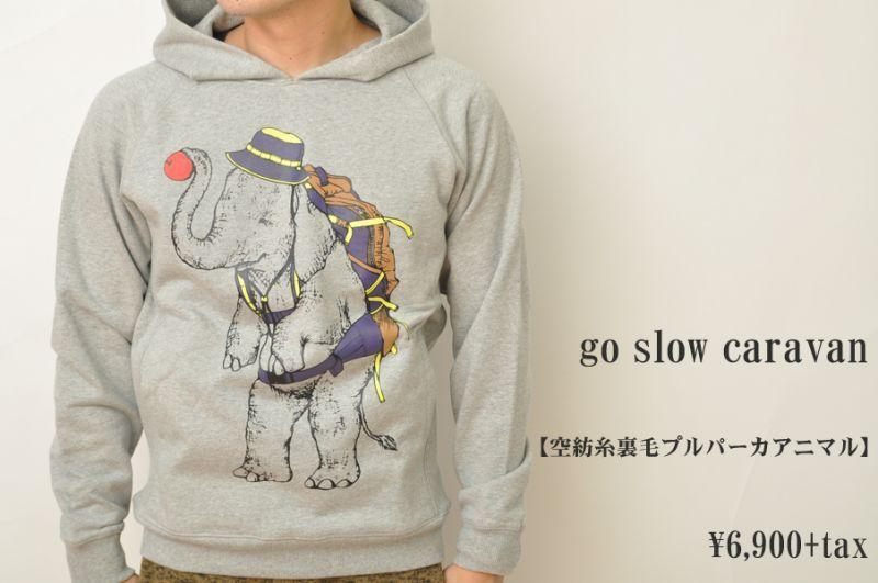 画像1: go slow caravan 空紡糸裏毛プルパーカアニマル グレー メンズ 人気 通販 (1)