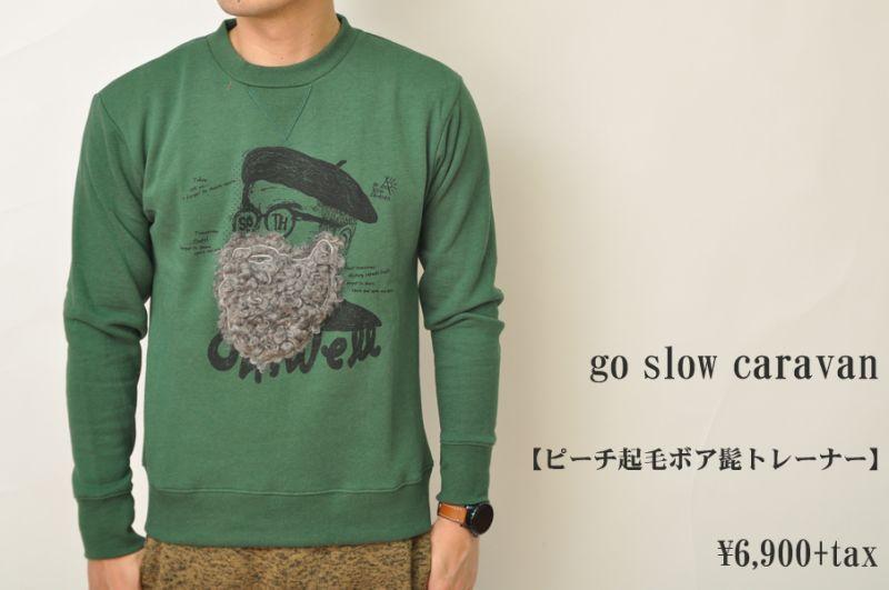 画像1: go slow caravan ピーチ起毛ボア髭トレーナー グリーン メンズ 人気 通販 (1)