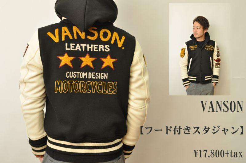 画像1: VANSON フード付きスタジャン メンズ 人気 通販 (1)