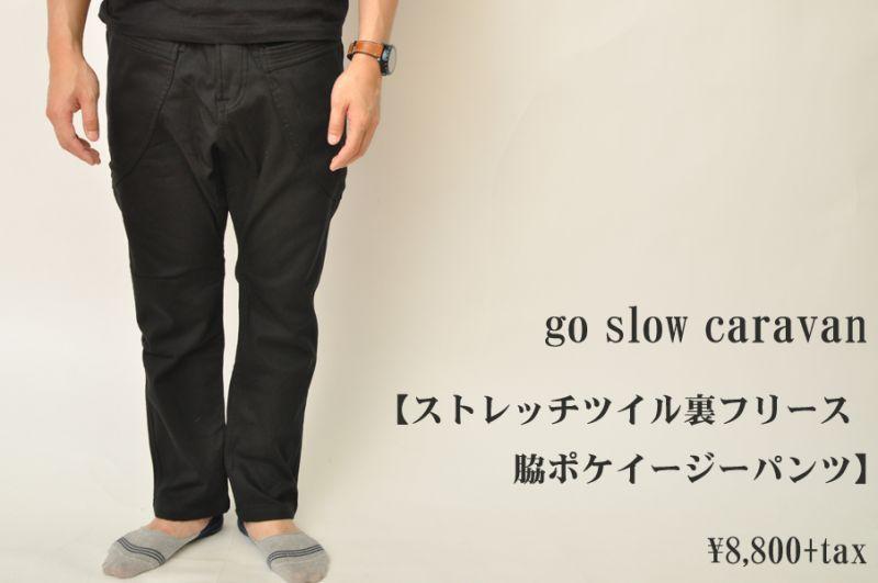画像1: go slow caravan ストレッチツイル裏フリース脇ポケイージーパンツ ブラック メンズ 人気 通販 (1)