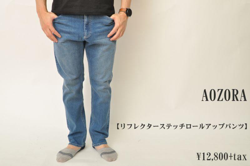 画像1: AOZORA リフレクターステッチロールアップパンツ メンズ 人気 通販 (1)
