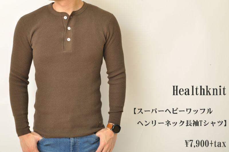 画像1: Healthknit スーパーヘビーワッフル ヘンリーネック 長袖Tシャツ C/BROWN メンズ 人気 通販 (1)