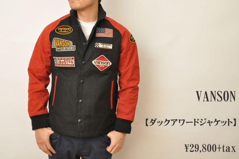 画像1: VANSON ダックアワードジャケット メンズ 人気 通販 (1)