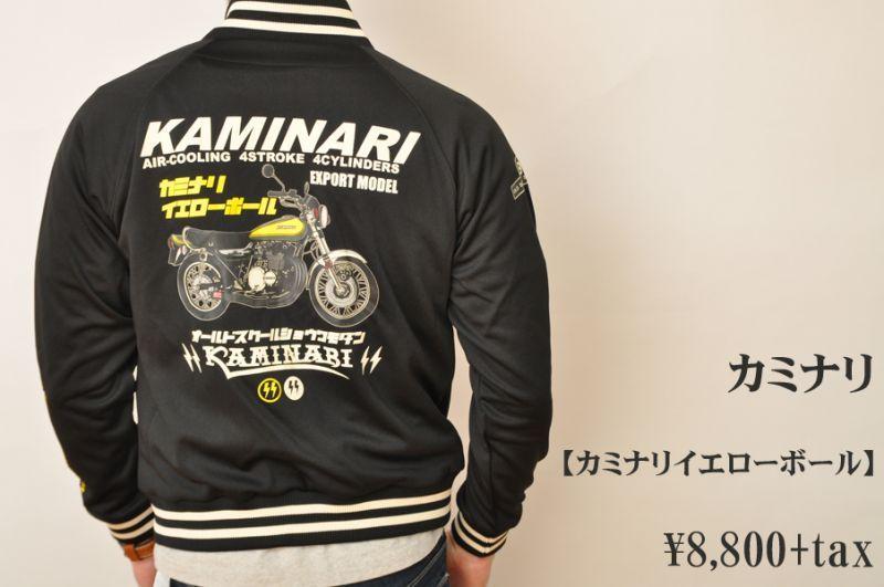 画像1: カミナリ Kaminari カミナリイエローボール ジャージ KJS-1200 エフ商会 メンズ 通販 人気 カミナリ族 (1)