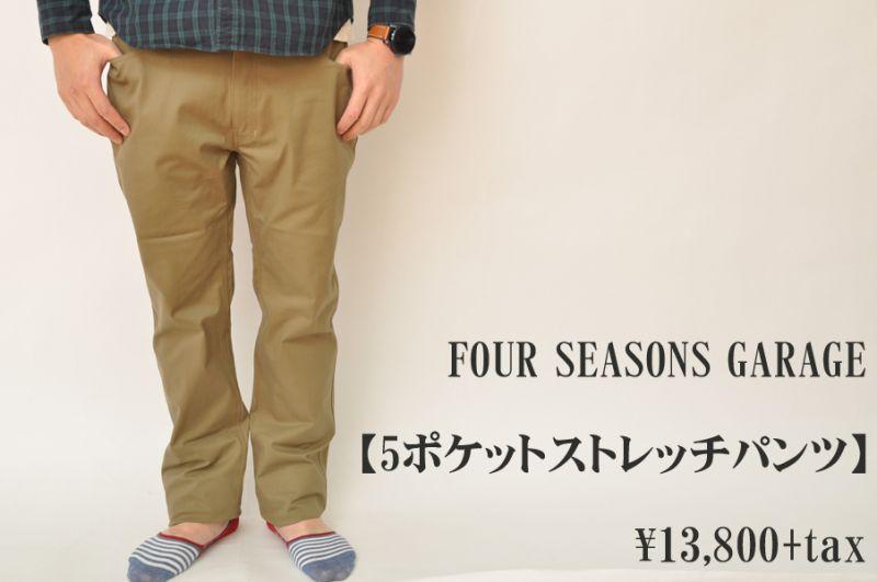 画像1: FOUR SEASONS GARAGE 5ポケットストレッチパンツ メンズ 人気 通販 (1)