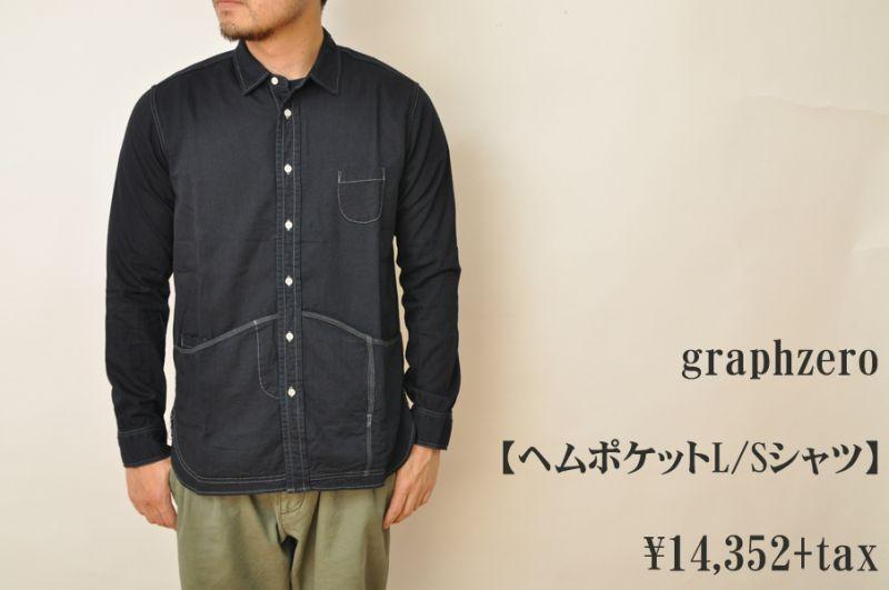 画像1: graphzero ヘムポケットL/Sシャツ GZ-HMPKS-3010 インディゴ メンズ 人気 通販 (1)