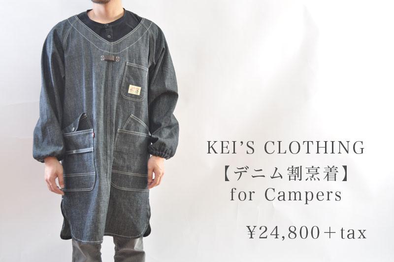 画像1: KEI'S CLOTHING ケイズクロージング デニム割烹着 オリジナル メンズ 人気 通販 (1)