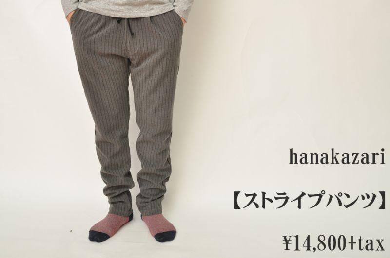 画像1: hanakazari ストライプパンツ グレー メンズ 人気 通販 (1)