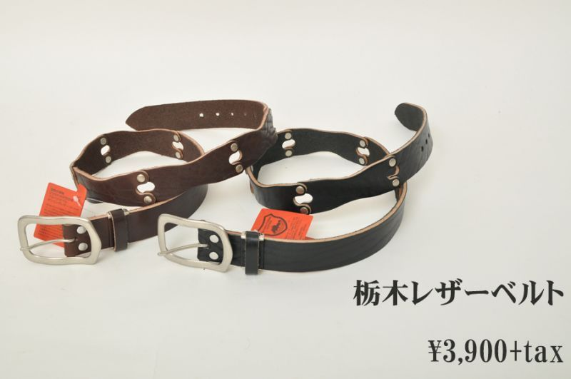 画像1: 栃木レザーベルト ブラック ブラウン メンズ 人気 通販 (1)