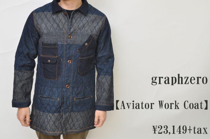 画像1: graphzero Aviator Work Coat GZ-AWC メンズ 人気 通販 (1)