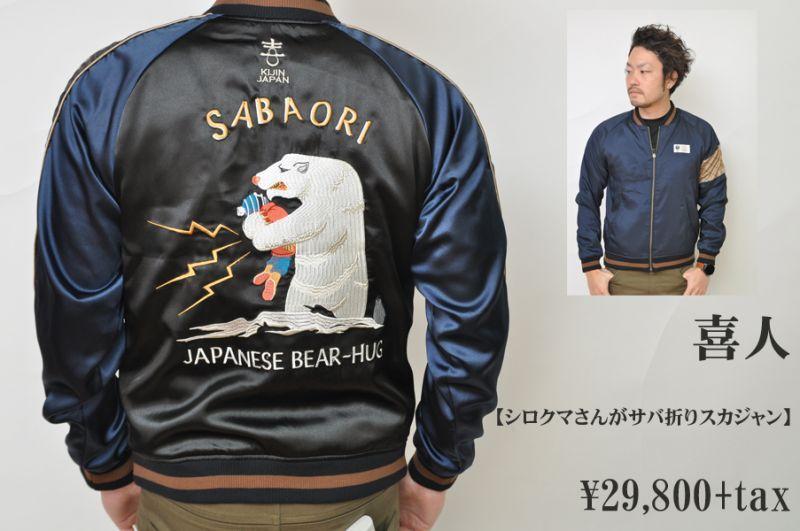 画像1: 喜人 シロクマさんがサバ折りスカジャン メンズ 人気 通販 (1)