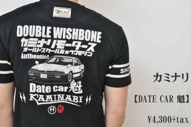 画像1: カミナリ KAMINARI Tシャツ DATE CAR 魁 ブラック KMT-182 通販 メンズ カミナリ族 (1)