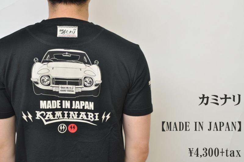 画像1: カミナリ KAMINARI Tシャツ MADE IN JAPAN ブラック KMT-191 通販 メンズ カミナリ族 (1)