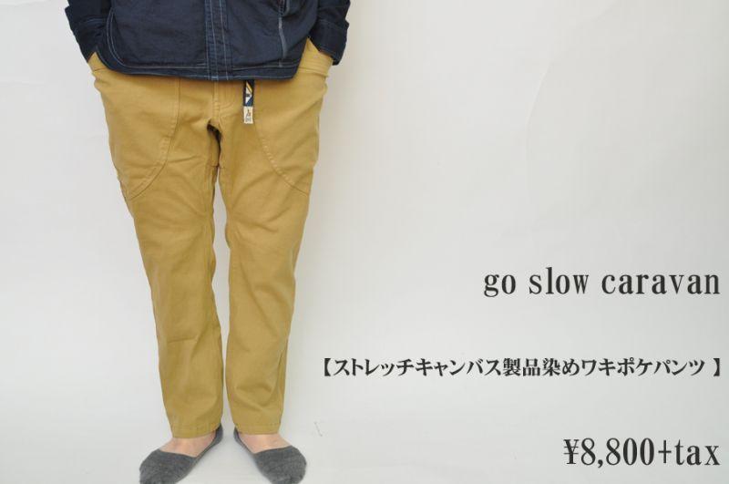 画像1: go slow caravan ストレッチキャンバス製品染めワキポケパンツ  ベージュ メンズ 人気 通販 (1)
