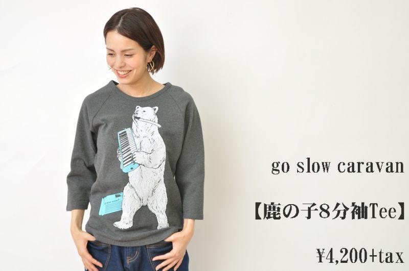 画像1: go slow caravan 鹿の子8分袖Tee チャコール レディース 人気 通販 (1)