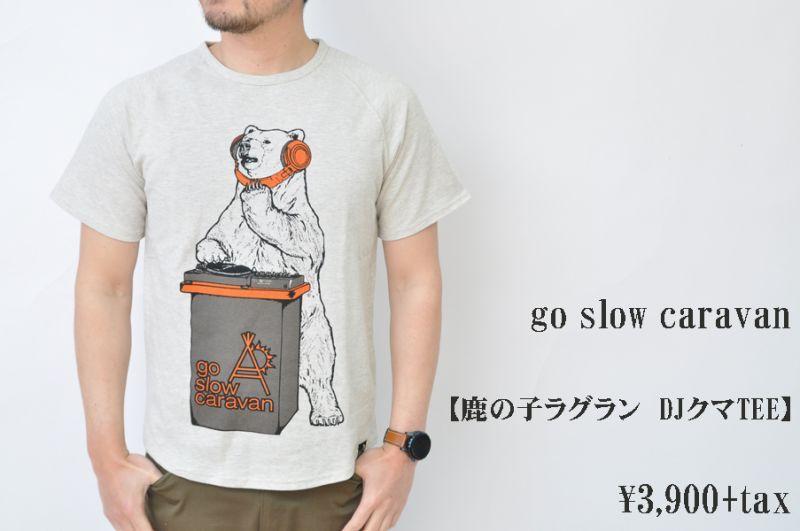画像1: go slow caravan 鹿の子ラグランDJクマTEE メンズ レディース 人気 通販 (1)