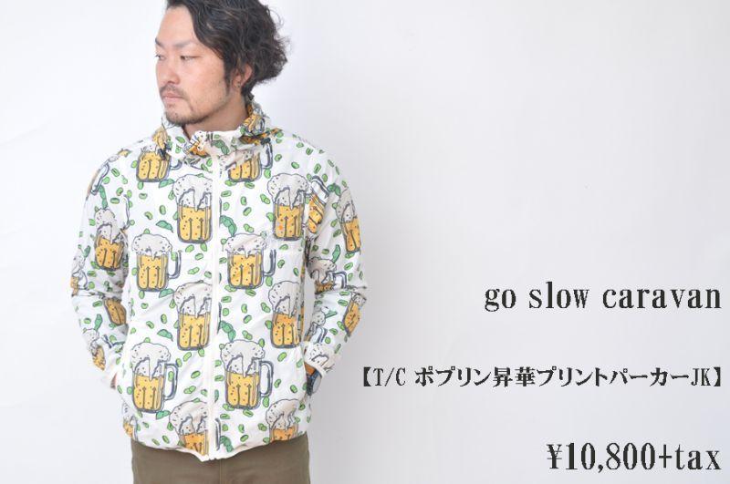 画像1: go slow caravan T/C ポプリン昇華プリントパーカーJK 枝豆ビール メンズ レディース 人気 通販 (1)