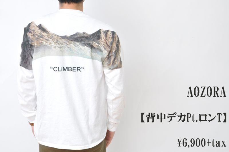 画像1: AOZORA 背中デカプリントPt.ロンT CLIMBEER メンズ 人気 通販 (1)
