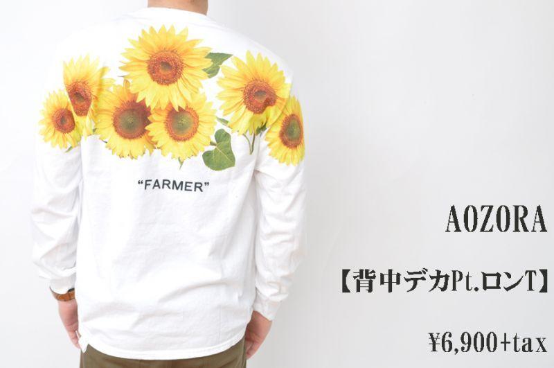 画像1: AOZORA 背中デカプリントPt.ロンT FARMER メンズ 人気 通販 (1)