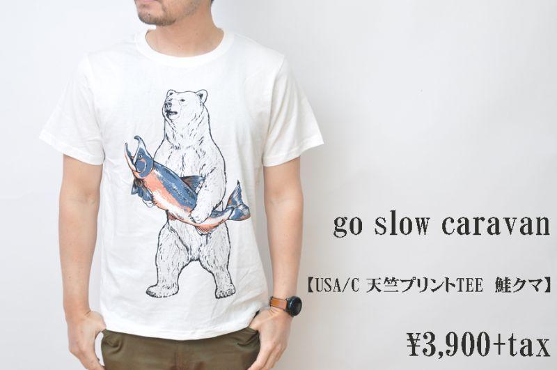 画像1: go slow caravan USA/C 天竺プリントTEE 鮭クマ WHITE メンズ 人気 通販 (1)
